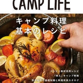 CAMP LIFE Spring&Summer Issue 2019 レシピ監修