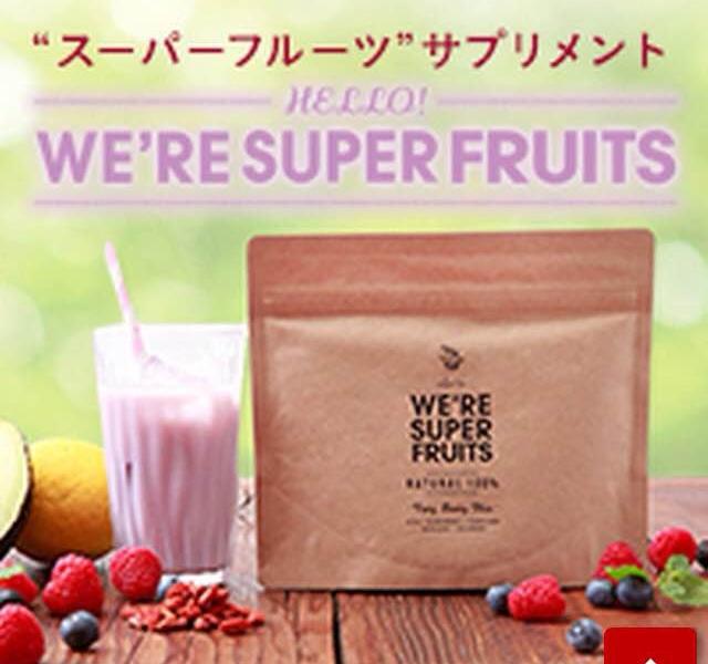 こだわり宅配便イースマイル様ホームページ WE'RE SUPER FRUITS