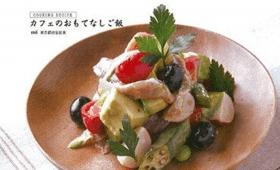 「Cafe.mag」2011年9月号