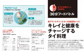 ELLE a table 2013年5月号「キレイと健康をチャージするタイ料理」レシピ考案