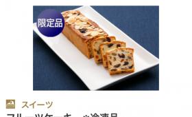 帝国ホテルキッチン様パッケージ撮影