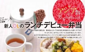 「まいにちお弁当日和」2011年No.2