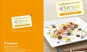 三島食品株式会社 レシピブック