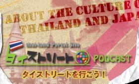 ไป THAI STREET (Podcast)