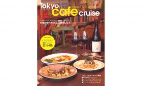 「東京カフェクルーズ」2012年4月